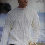 Белый мужской пуловер с косами и ромбами