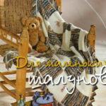 Детское вязаное покрывало спицами в стиле пэчворк