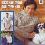 Сабрина. Специальный выпуск. Вязаная мода для мужчин. №9/2009