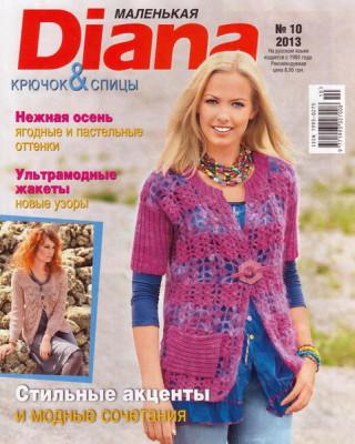 Маленькая Diana№ 10/2013