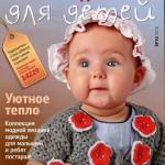 Журнал по вязанию для детей » Копилка вязаных идей для детей» № 10/2013