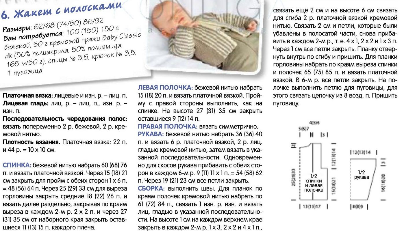 Вязание новорожденным с горловины 520