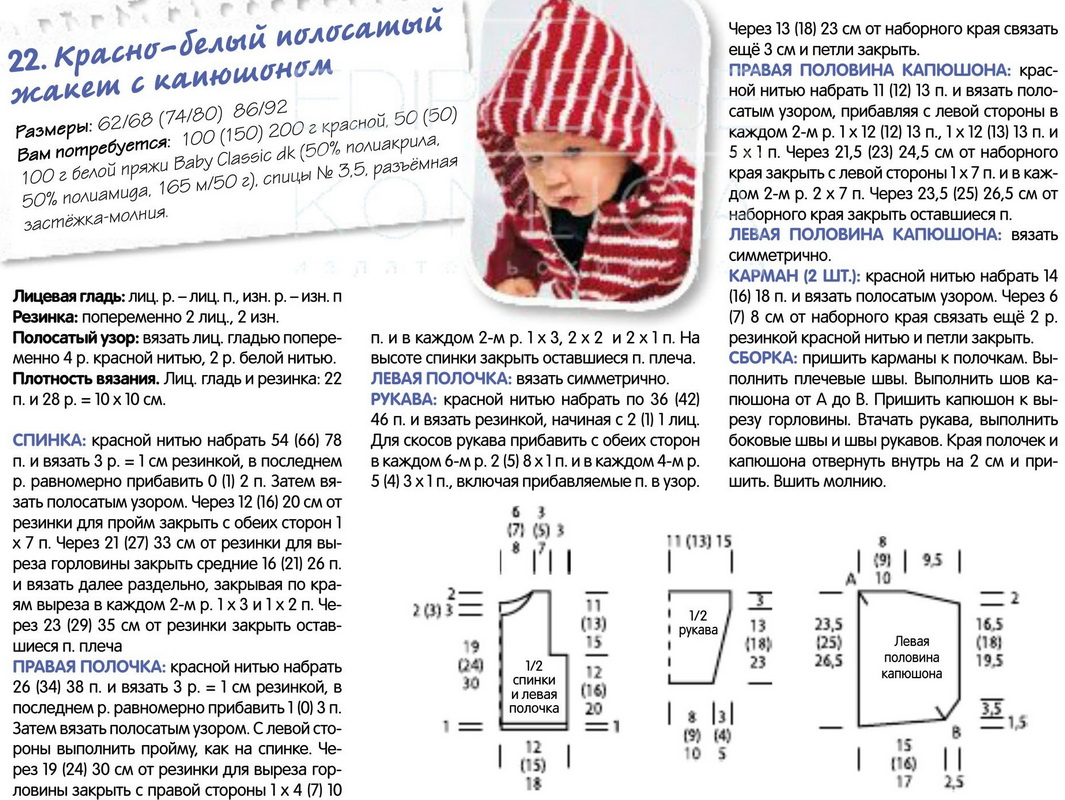 Вязание кофточки с капюшоном для малыша спицами 95