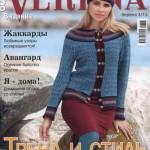 Скачать журнал по вязанию «Verena вязание» № 3/2013