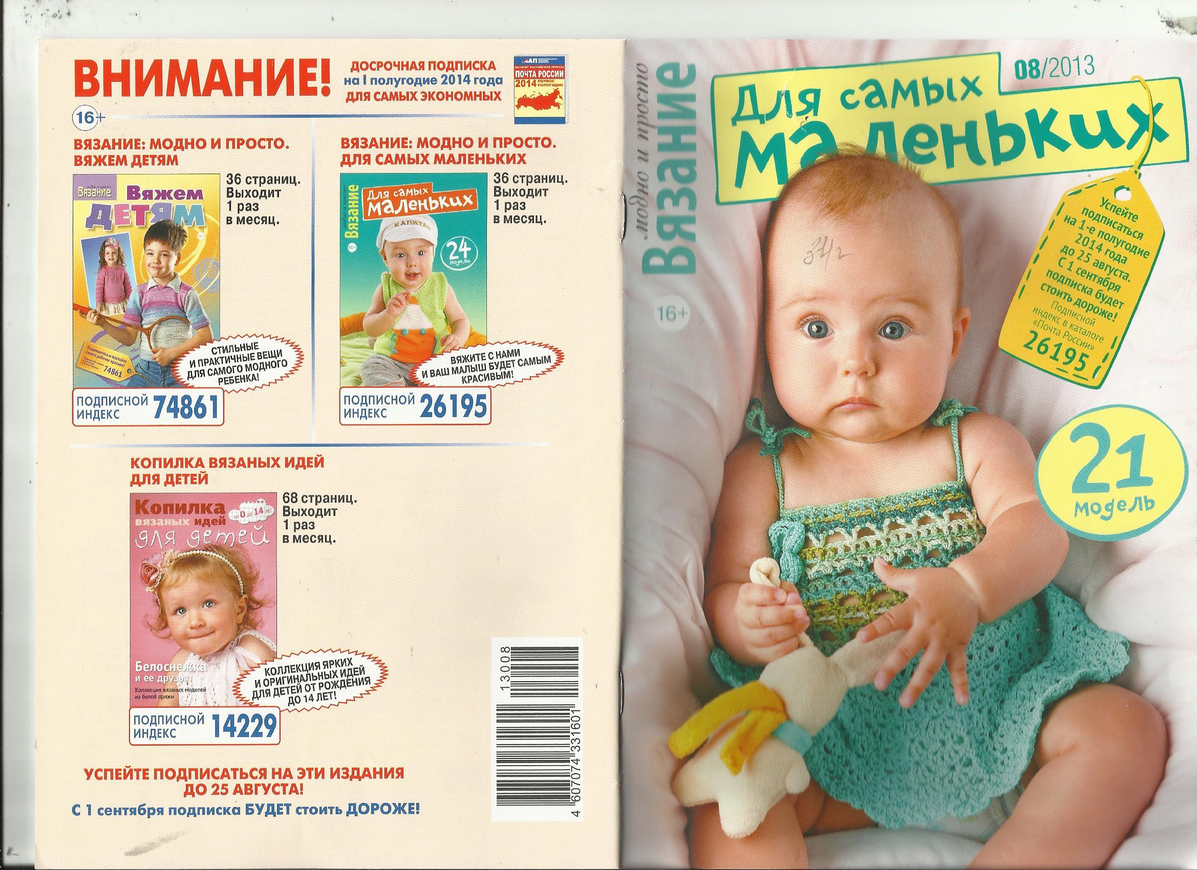 Связать для новорожденного комбинезон в полоску