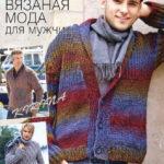 Журнал «Сабрина» 11/2011 — спецвыпуск «Вязаная мода для мужчин»