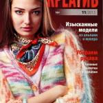 «Вязаный креатив» № 11/2013
