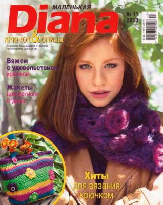 скачать журнал, журнал по вязанию диана