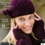 Журнал «Felice» — спецвыпуск №1М за 2014 год