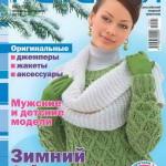 Журнал «Наталья» №1 / 2014