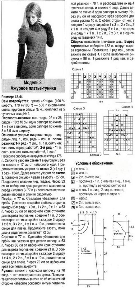 Схемы для вязания спицами ажурные туники 554