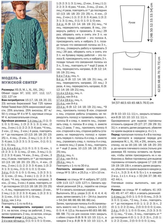 свитер для мужчины спицами схема