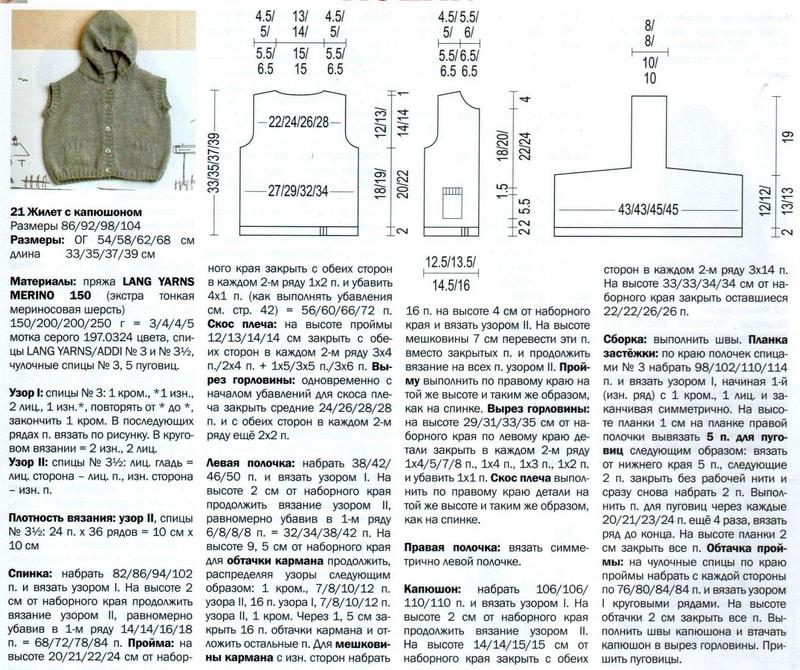 Схема вязания жилетки на мальчика 3 года 70