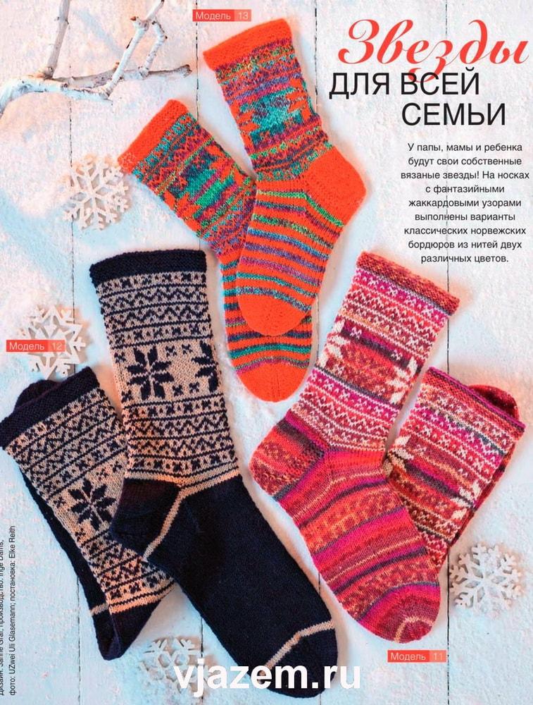 Оригинальные носки спицами со схемами