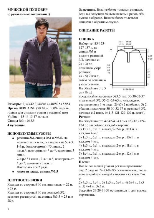 свитер с рукавом погон