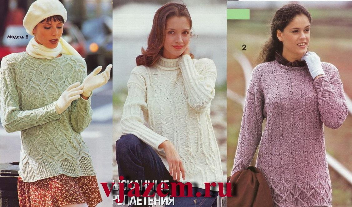 Женский Пуловер С Аранами Доставка