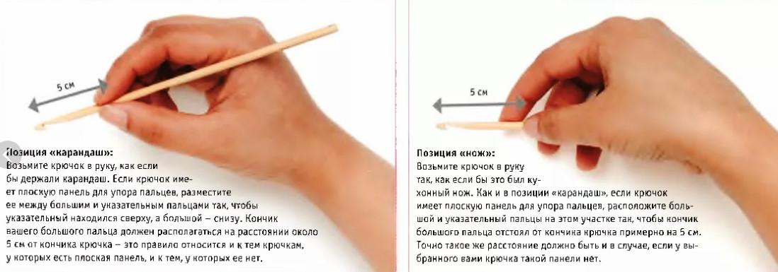 Вязание как правильно держать крючок 293