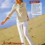 Белый ажурный пуловер, связанный спицами.