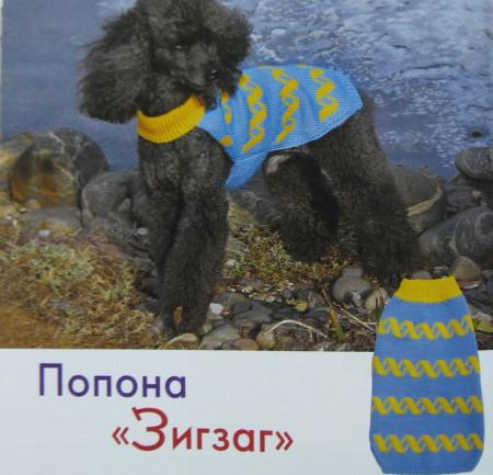 вязаная попона для собаки вязание попоны для собак