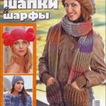 Скачать журнал по вязанию » Сабрина. Специальный выпуск.» № 10/2010