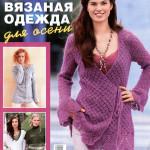 Журнал по вязанию «Сабрина. Специальный выпуск.» № 9/2010