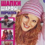 «Сабрина. Специальный выпуск. Шапки, шарфы, перчатки.» №11/2009