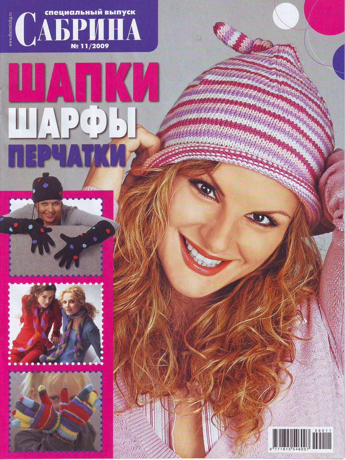 """Сабрина. Специальный выпуск. Шапки, шарфы, перчатки."""" №11/2009"""