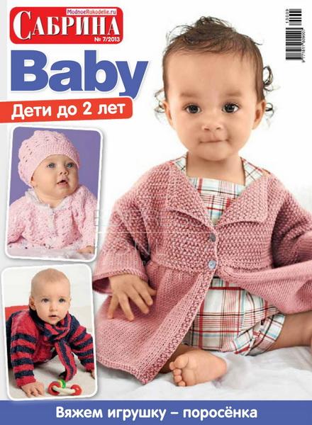 Сабрина baby № 7/2013