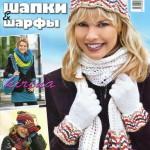Скачать журнал по вязанию » Сабрина. Специальный выпуск.» № 10/2011