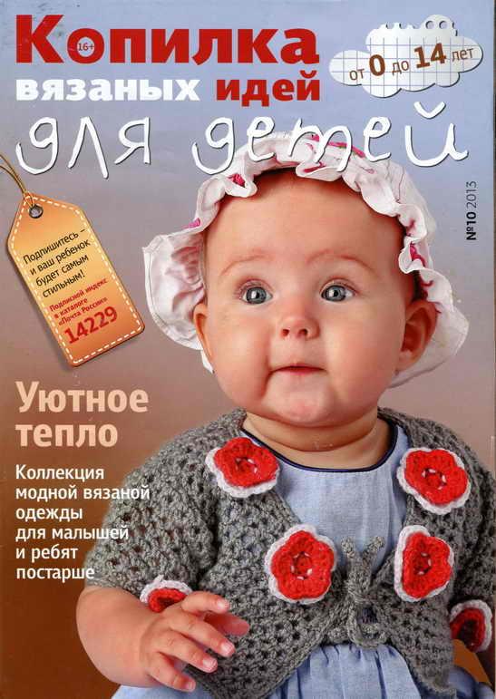 журнал по вязанию для детей