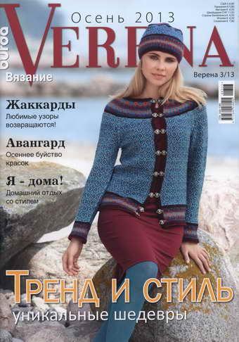 verena 2013, скачать журнал по вязанию ,