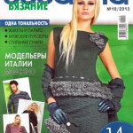 Журнал «Susanna» № 10/2013