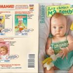Журнал по вязанию для детей «Вязание модно и просто: для самых маленьких» № 08/2013
