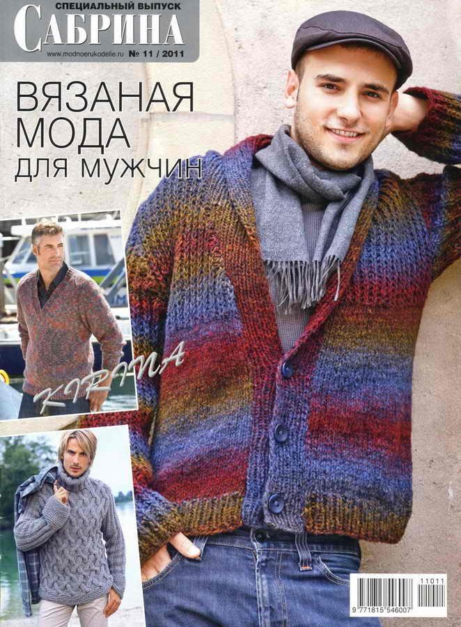 журнал сабрина 112011 спецвыпуск вязаная мода для мужчин