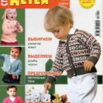 Скачать журнал «Спицы. Вяжем для детей» №9/2013