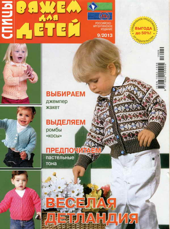 скачать журнал, вяжем для детей