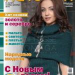 Скачать журнал по вязанию «Наталья» № 6/2013