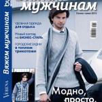Журнал по вязанию «Verena special: вяжем мужчинам» осень-зима 2013