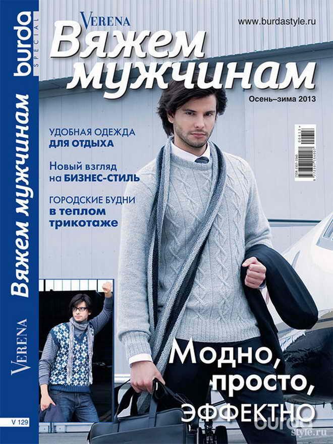 журнал по вязанию для мужчин Verena Special вяжем мужчинам 2013