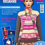Журнал «Susanna вязание» №1/ 2014