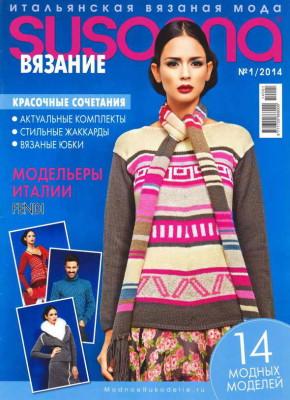 журнал susanna