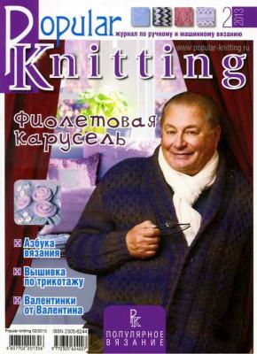 популярное вязание