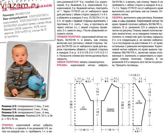кофточка для ребенка на 1-2 года спицами