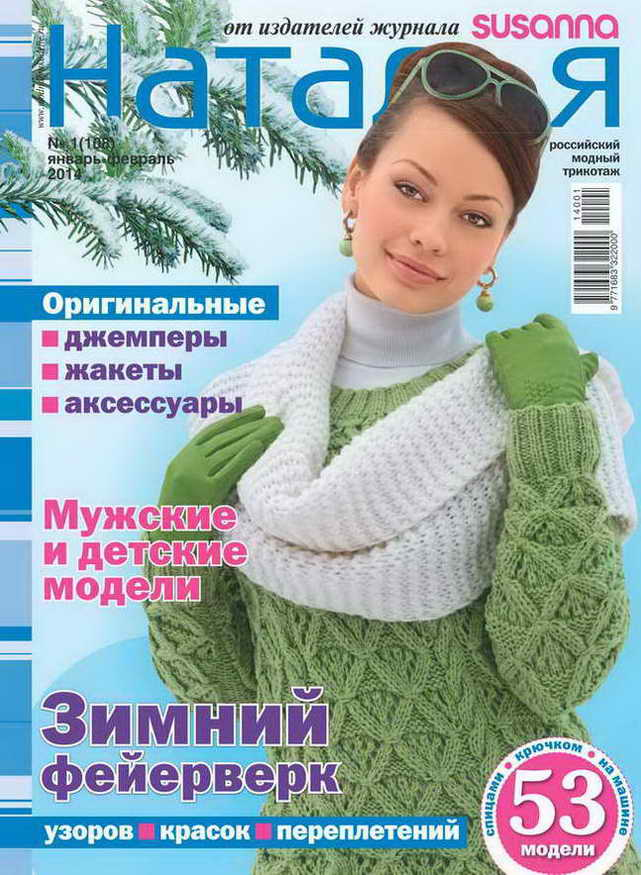 журнал наталья 1 2014, журнал наталья