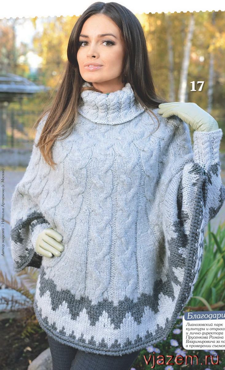 Пуловер-пончо с косами спицами
