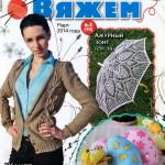 «Шьем, вышиваем, вяжем» — журнал для рукодельниц — № 3/2014