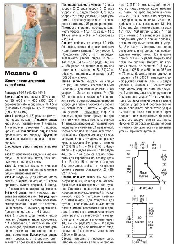 sabrn_6_16-top-journals.com_07-min