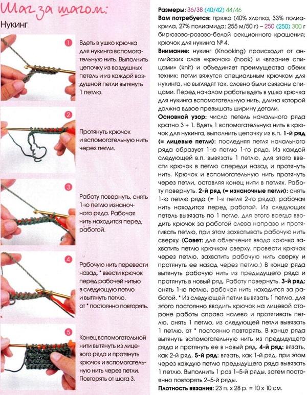 вязание в технике нукинг, вязание в технике нукинг крючком