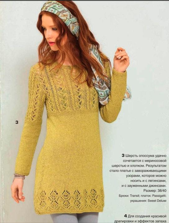 платье с ажурными узорами
