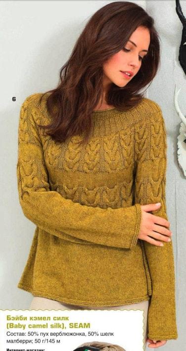 пуловер с косами, пуловер с косами и круглой кокеткой